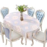 桌布橢圓形餐桌布歐式折疊伸縮臺布布藝簡約 LQ3354『小美日記』