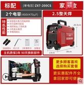 電焊機 航典電焊機220v380v家用兩用小型315全銅便捷工業級全自動點焊機 MKS極速出貨