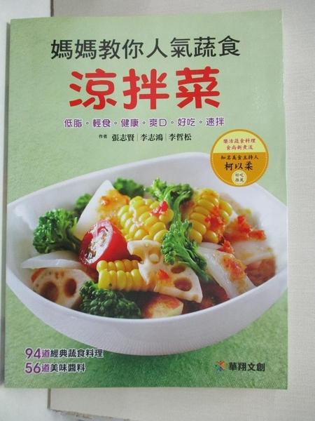 【書寶二手書T3/餐飲_DIP】媽媽教你人氣蔬食涼拌菜_張志賢, 李志鴻, 李哲松
