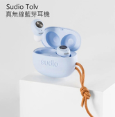 Sudio Tolv 真無線藍芽耳機(藍)