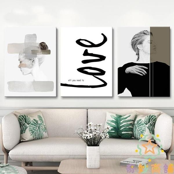 單幅 北歐人物風格餐廳臥室背景服裝店掛畫客廳裝飾畫【奇妙商鋪】