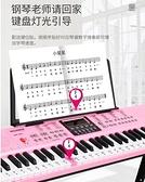 電子琴7601成人兒童幼師專用初學者入門61鍵多功能成年專業 LX 夏洛特