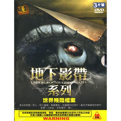 世界殘酷檔案-地下影帶系列DVD 3片裝