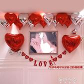 創意婚禮新婚房求婚布置用品結婚婚慶情人節裝飾字母氣球套裝套餐igo 蓓娜衣都