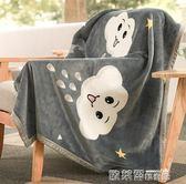 辦公室午睡毯單人小毛毯女蓋腿毯子男加厚空調毯珊瑚絨便攜用 歐萊爾藝術館