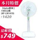 【Kolin歌林】14吋立扇(KF-LN...