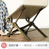 筆記本電腦支架散熱升降折疊桌托便攜