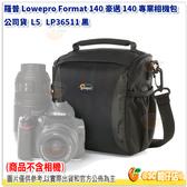 羅普 Lowepro Format 140 豪邁 140 專業相機包 公司貨 L5 豪邁 140 黑