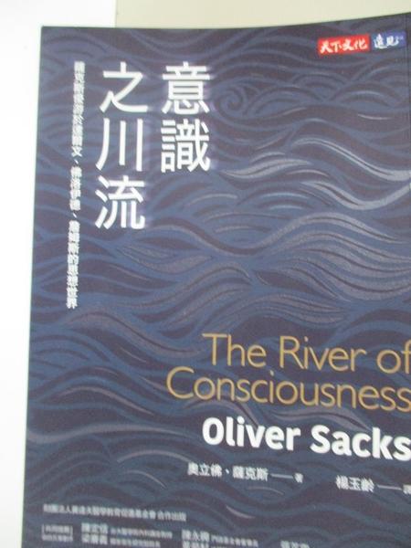 【書寶二手書T1/繪本_HCN】意識之川流:薩克斯優游於達爾文、佛洛伊德、詹姆斯的思想世界
