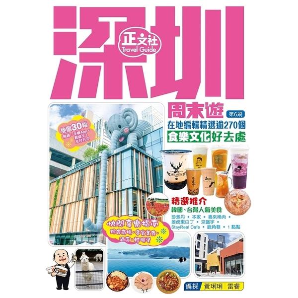 深圳周末遊(第6刷)