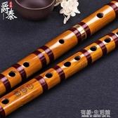 精制樂器苦竹兩節橫笛學生初學入門專業演奏AQ 有緣生活館