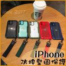 護盾防摔|蘋果 iPhone 12 Pro 11Promax SE2 i7 i8 Plus XR XS max 加厚邊框 保護套 鏡頭加高 掛繩