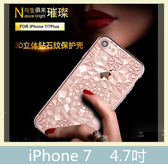 iPhone 7(4.7吋) 水晶系列 3D立體鑽石紋 閃亮 奢華風 TPU 手機套 保護套 手機殼 手機套