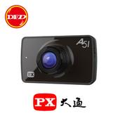 (搶)PX 大通 A51 夜視高畫質行車記錄器 SONY感光元件140度超廣角 Full HD 1080P 送行車魔法貼 公司貨