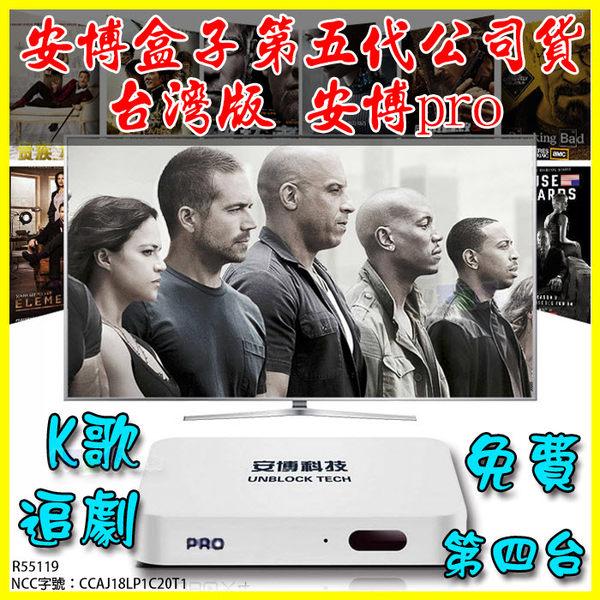 台灣版安博盒子5代UPro 4K數位電視四核心機上盒 贈遙控器+HDMI線+藍芽麥克風+16G記憶卡