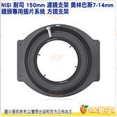 NISI 150mm 方形插片系统 公司貨 OLYMPUS 7-14mm 方鏡支架 鏡頭專用 F2.8 PRO