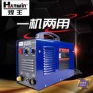 電焊機 焊王氬弧電焊兩用焊機WS-200/250逆變直流不銹鋼220V電焊T