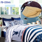 PLAYBOY美國花花公子藍色幻想羊羔絨毯 PB-2204A