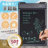 9吋智能液晶手寫板 高靈敏感應 電子紙電子黑板 書寫筆記繪畫塗鴉板【AH0114】《約翰家庭百貨