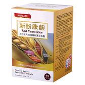 台灣康醫 新酚康麴複方專利黑豆多酚(90粒/盒) x1