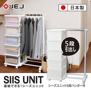 日本JEJ SiiS UNIT系列 衣架組合抽屜櫃 5層透明色