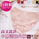 台灣製造 舒適 蕾絲中腰內褲 高叉設計 No.7630-席艾妮SHIANEY