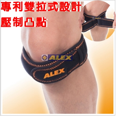 【ALEX】膝部雙拉式加強帶(1入) N-03
