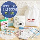 免運【菲林因斯特】平輸 fujifilm instax mini25 白色 11件 束口袋套餐組 // 一年保固