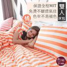 精紡紗 【亮眼橘】雙人三件式床包+枕套組...