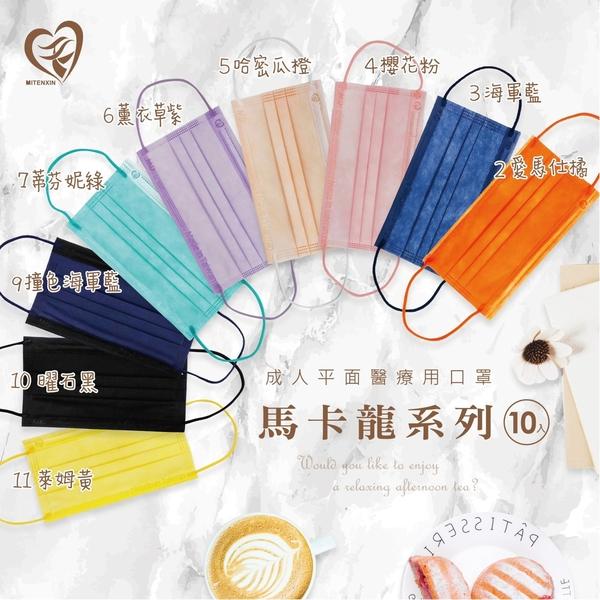 天心 盛籐 平面醫療用口罩 蜜糖系列 (10片/包) 天心口罩 醫用口罩 醫療口罩 口罩 【生活ODOKE】