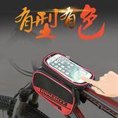 腳踏車袋 bikeboy包車管包騎行裝備單車配件掛包公路山地車包前梁包 卡菲婭