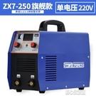 世紀瑞凌ZX7-250 220V 380V工業逆變直流雙電壓兩用家用電焊機YJT 暖心生活館