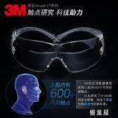 護目鏡  3M安全防護眼鏡護目鏡輕便舒適打磨防飛濺 防沖擊眼鏡 QQ4691『優童屋』