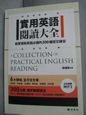 【書寶二手書T1/語言學習_HOG】實用英語閱讀大全_檸檬樹英語教學團隊_附光碟