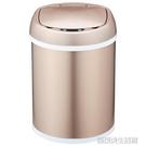 歐本智慧感應垃圾桶電動家用客廳臥室衛生間廚房創意自動換袋有蓋 YDL