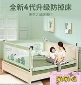 兒童防摔床圍欄寶寶床邊安全床護欄防掉床神器擋板單面【萌萌噠】