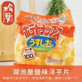 《松貝》湖池屋鹽味洋芋片5袋入140g【4901335122466】bc65