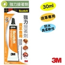 【奇奇文具】3M 6025N 皮革專用強力接著劑 (30ml)