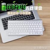 無線鍵盤可充電式2.4G無線鍵盤小型便攜超薄筆記本外接迷你移動和鼠標套裝YTL 新北購物城