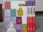 【書寶二手書T6/少年童書_MOU】資治通鑑-帝王篇_1~4冊合售