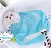 寵物外出包 洗貓袋貓咪洗澡貓洗澡袋貓固定袋貓包外出便攜防抓寵物袋jy【快速出貨八折下殺】