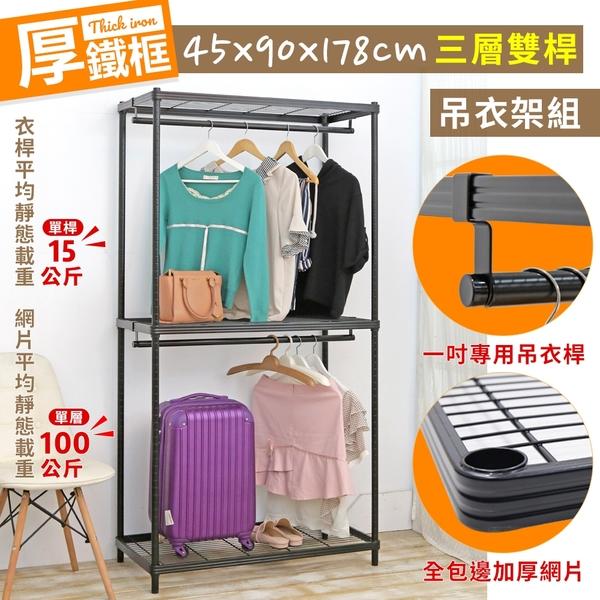 【居家cheaper】耐重厚鐵框45X90X178CM三層雙桿吊衣架組 (衣櫥組/鐵架/鐵力士架/收納架)