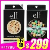 美國 ELF 礦物珍珠蜜粉球 ◆86小舖 ◆