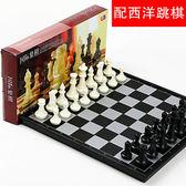 國際象棋 磁性 高檔套裝大號折疊棋盤