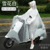 電瓶車雨衣 電動車摩托車雨衣單人透明騎行雨披加大加厚防暴雨電瓶車雨衣 京都3C