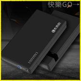 外接硬碟盒 行動硬碟盒2.5/3.5英寸外置外接讀取usb3.0台式機筆記本固態機械行動硬碟
