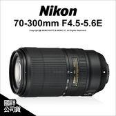 登入禮~4/30 Nikon AF-P 70-300mm F4.5~5.6E ED VR 望遠變焦鏡頭 國祥公司貨 ★24期★薪創數位