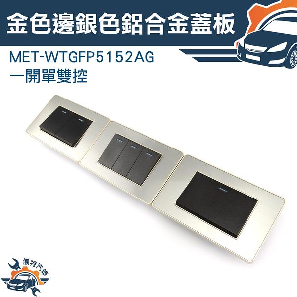 《儀特汽修》MET-WTGF3160PG插座面板網路訊號+插座2用金色邊框附銀色鋁合金蓋板