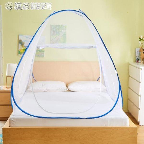 三開門1.5m床免安裝蒙古包蚊帳1.8m床雙人加密加厚1.2米igo 「繽紛創意家居」