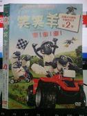 挖寶二手片-X15-080-正版DVD*動畫【笑笑羊 第2季-衝!衝!衝!(4)】-國語發音